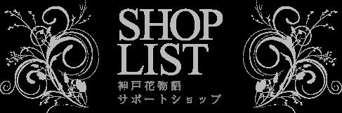 SHOP LIST 神戸産のお花達をご購入頂けるお店