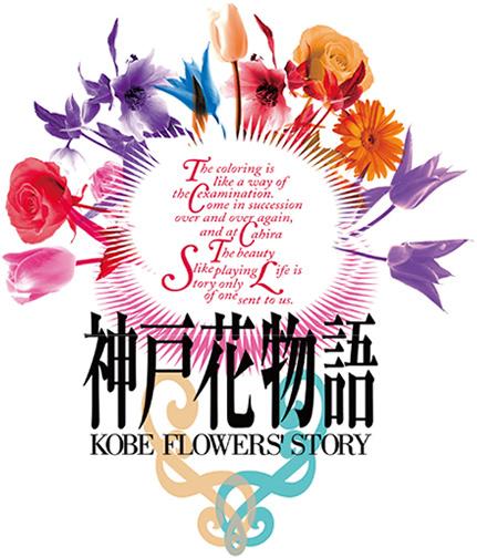 神戸花物語 KOBE FLOWERS' STORY
