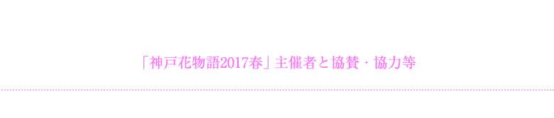 「神戸花物語2017春」主催者と協賛・協力等
