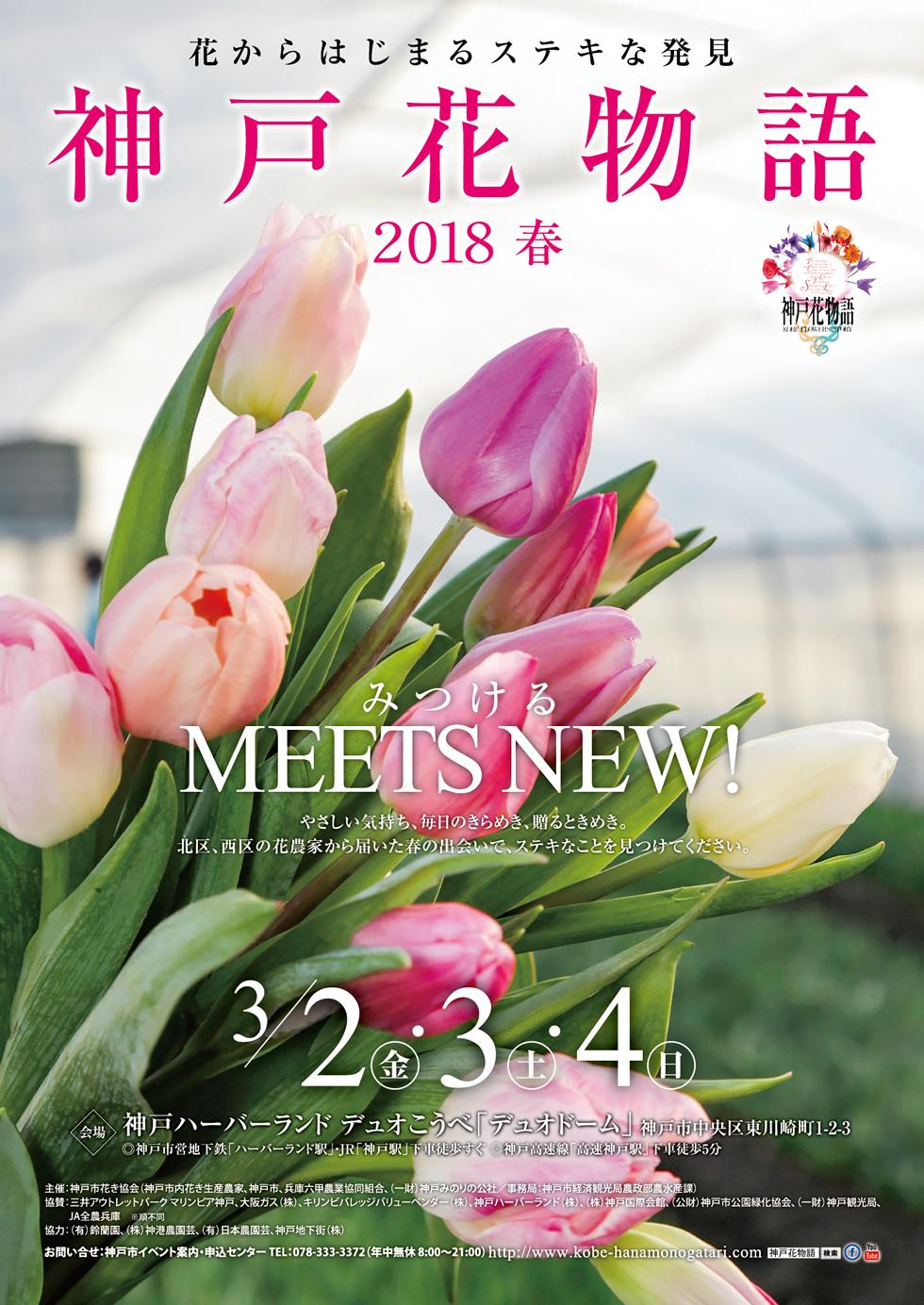 神戸花物語2018春