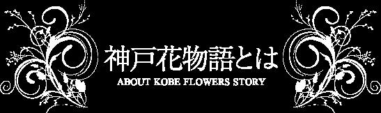 KOBE FLOWERS' STORY