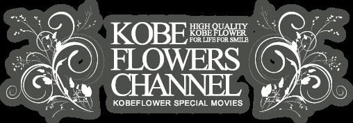 KOBE FLOWERS CHANNEL