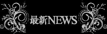 最新NEWS